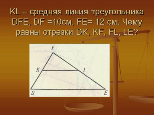 How to find the length of the center line of a triangle?